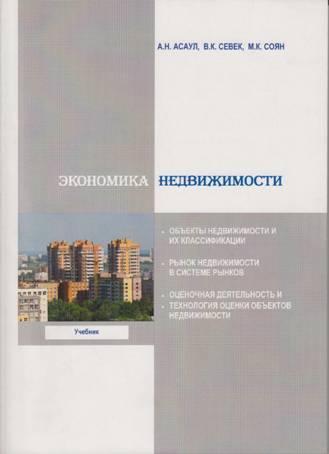 Асаул а. Н. Экономика недвижимости. Учебник для вузов — в категории.